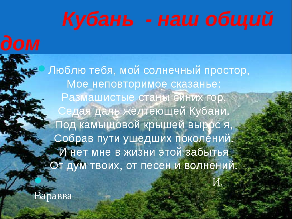 Кубань - наш общий дом Люблю тебя, мой солнечный простор, Мое неповторимое с...