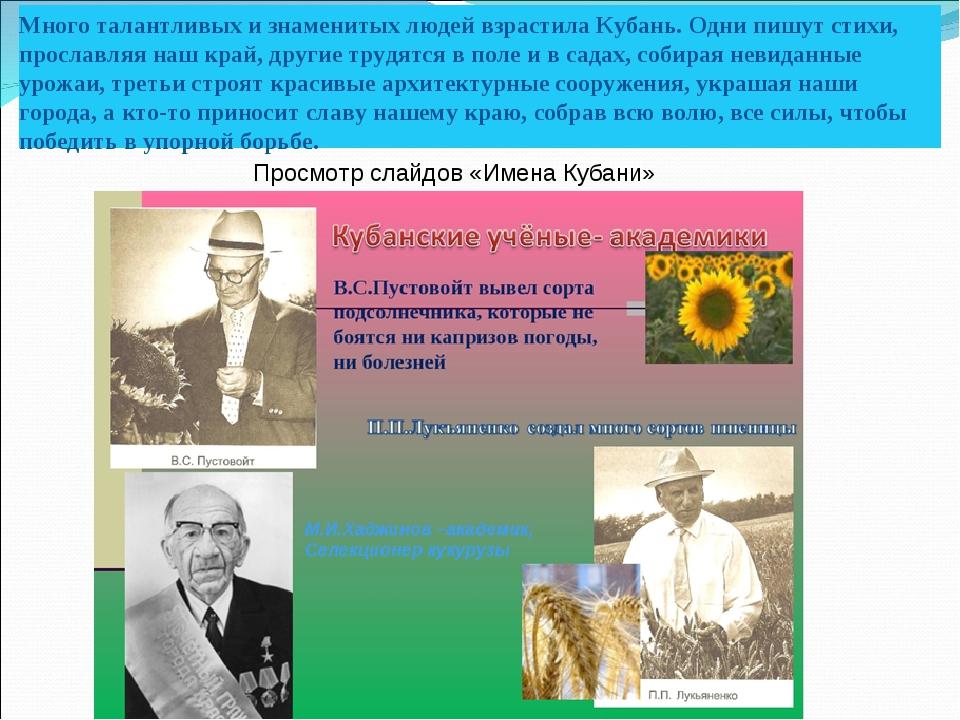 Много талантливых и знаменитых людей взрастила Кубань. Одни пишут стихи, прос...