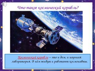 Что такое космический корабль? Космический корабль – это и дом, и научная ла