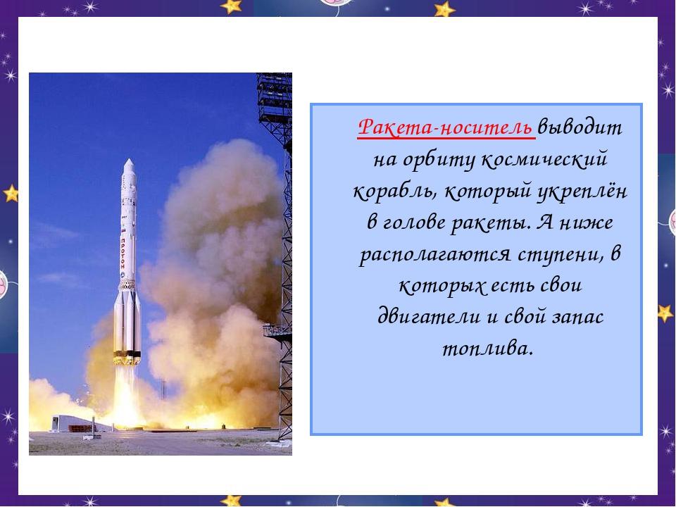 Ракета-носитель выводит на орбиту космический корабль, который укреплён в го...