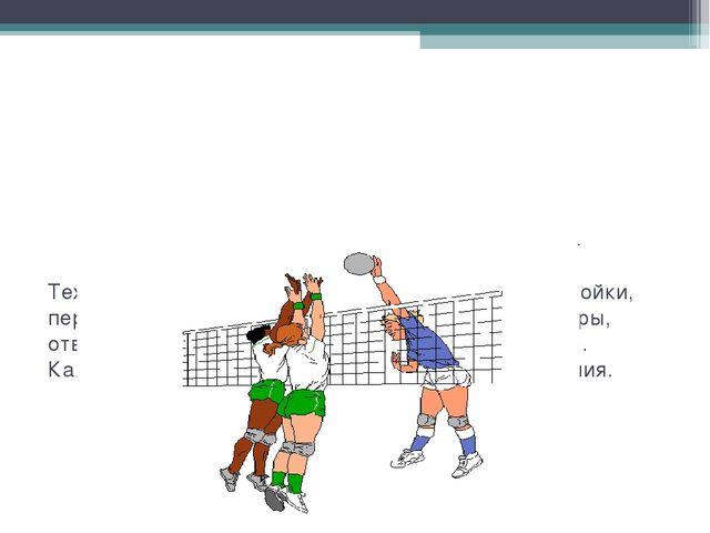 Техника игры включает в себя основные приемы: стойки, передвижения, передачи...