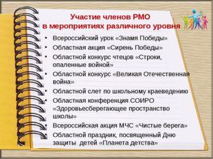 Участие членов РМО в мероприятиях различного уровня Всероссийский урок «Знам