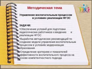 Методическая тема Управление воспитательным процессом в условиях реализации Ф