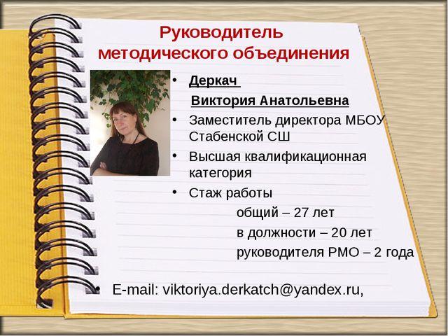 Руководитель методического объединения Деркач Виктория Анатольевна Заместител...