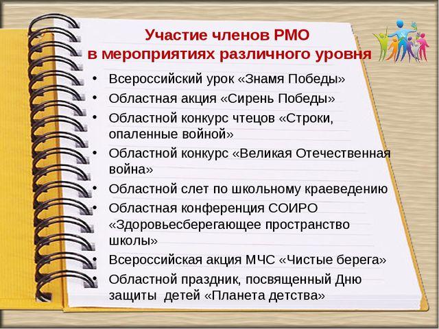Участие членов РМО в мероприятиях различного уровня Всероссийский урок «Знам...