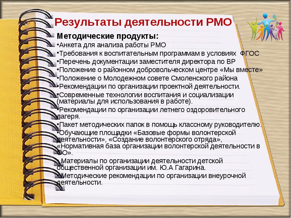 Результаты деятельности РМО Методические продукты: Анкета для анализа работы...