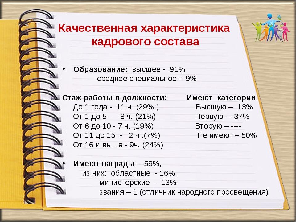 Качественная характеристика кадрового состава Образование: высшее - 91% средн...