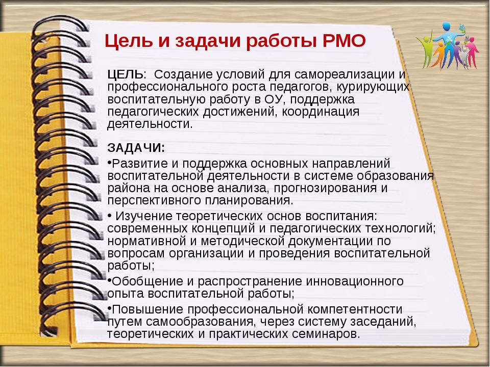 Цель и задачи работы РМО ЦЕЛЬ: Создание условий для самореализации и професси...