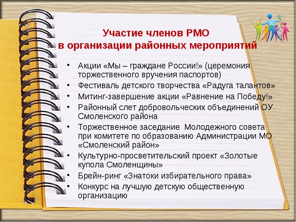 Участие членов РМО в организации районных мероприятий Акции «Мы – граждане Ро...