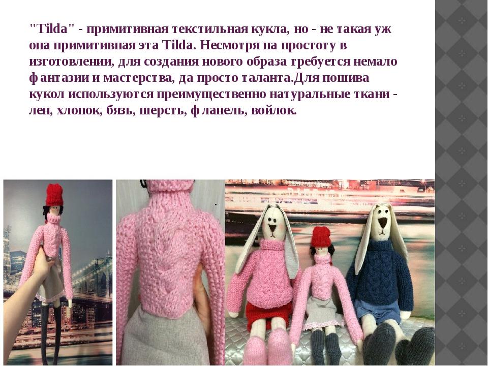 """""""Tilda"""" - примитивная текстильная кукла, но - не такая уж она примитивная эта..."""