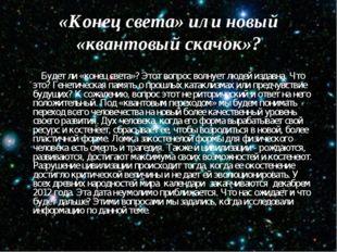 «Конец света» или новый «квантовый скачок»? Будет ли «конец света»? Этот вопр