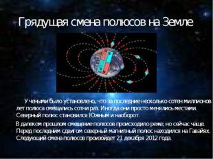 Грядущая смена полюсов на Земле Учеными было установлено, что за последние не