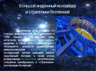 Большой андронный коллайдер и страпельки Вселенной Значительная доля внимания