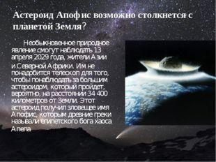 Астероид Апофис возможно столкнется с планетой Земля? Необыкновенное природно