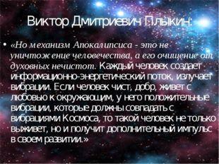 Виктор Дмитриевич Плыкин: «Но механизм Апокалипсиса - это не уничтожение чело