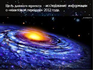 Цель данного проекта - исследование информации о «квантовом переходе» 2012 го
