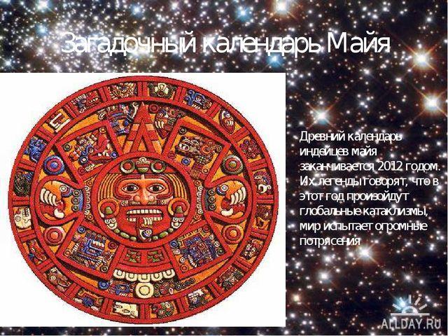 Загадочный календарь Майя Древний календарь индейцев майя заканчивается 2012...