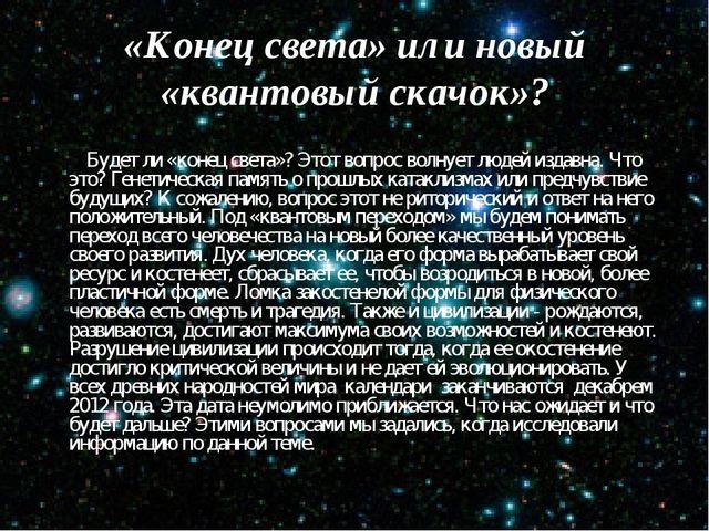 «Конец света» или новый «квантовый скачок»? Будет ли «конец света»? Этот вопр...