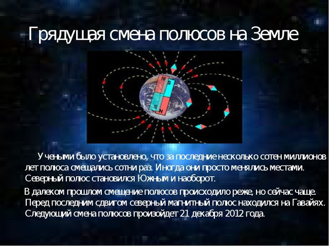 Грядущая смена полюсов на Земле Учеными было установлено, что за последние не...