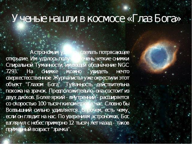 Ученые нашли в космосе «Глаз Бога» Астрономам удалось сделать потрясающее отк...