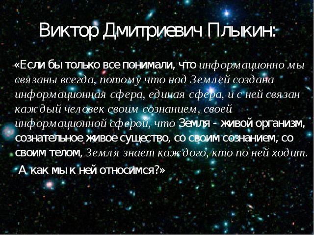 Виктор Дмитриевич Плыкин: «Если бы только все понимали, что информационно мы...