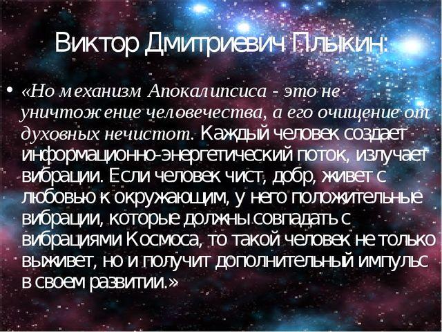 Виктор Дмитриевич Плыкин: «Но механизм Апокалипсиса - это не уничтожение чело...