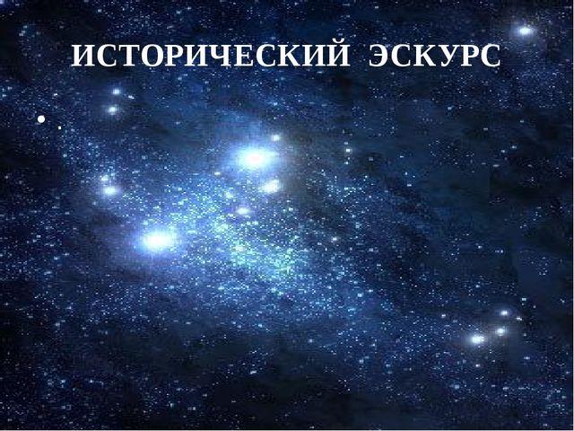 ИСТОРИЧЕСКИЙ ЭСКУРС .