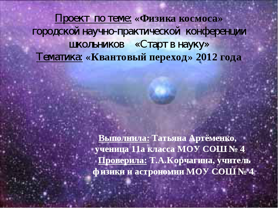 Проект по теме: «Физика космоса» городской научно-практической конференции шк...