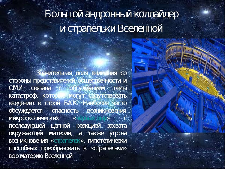 Большой андронный коллайдер и страпельки Вселенной Значительная доля внимания...