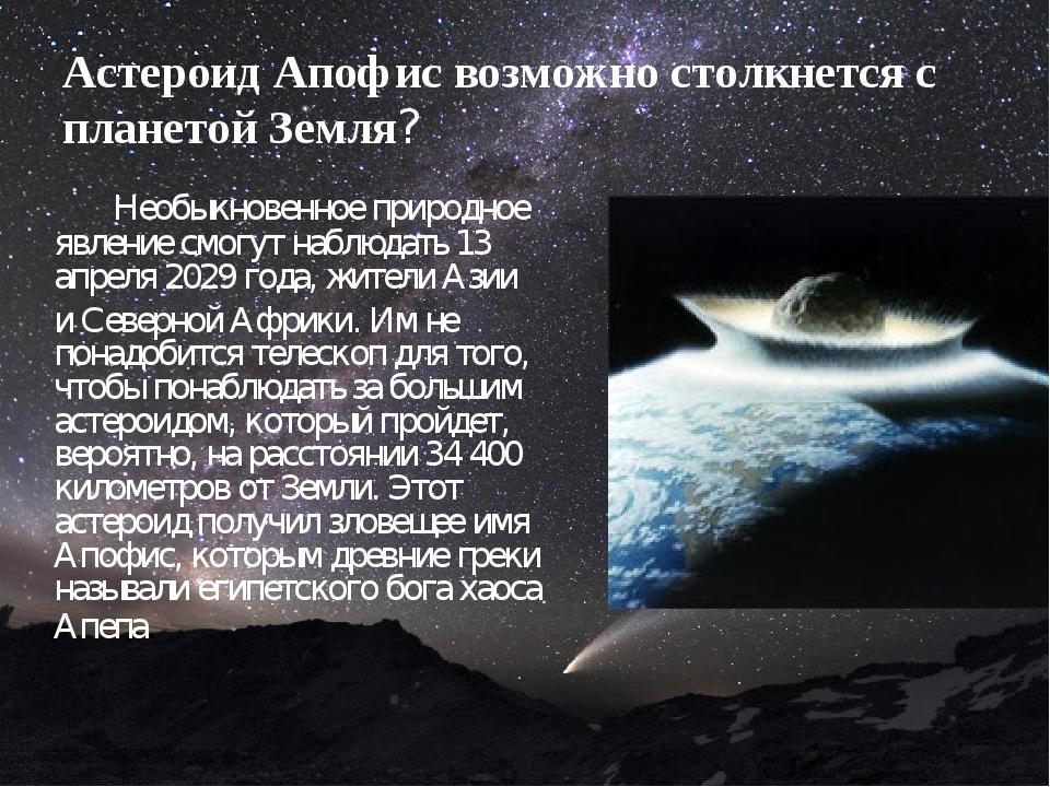 Астероид Апофис возможно столкнется с планетой Земля? Необыкновенное природно...