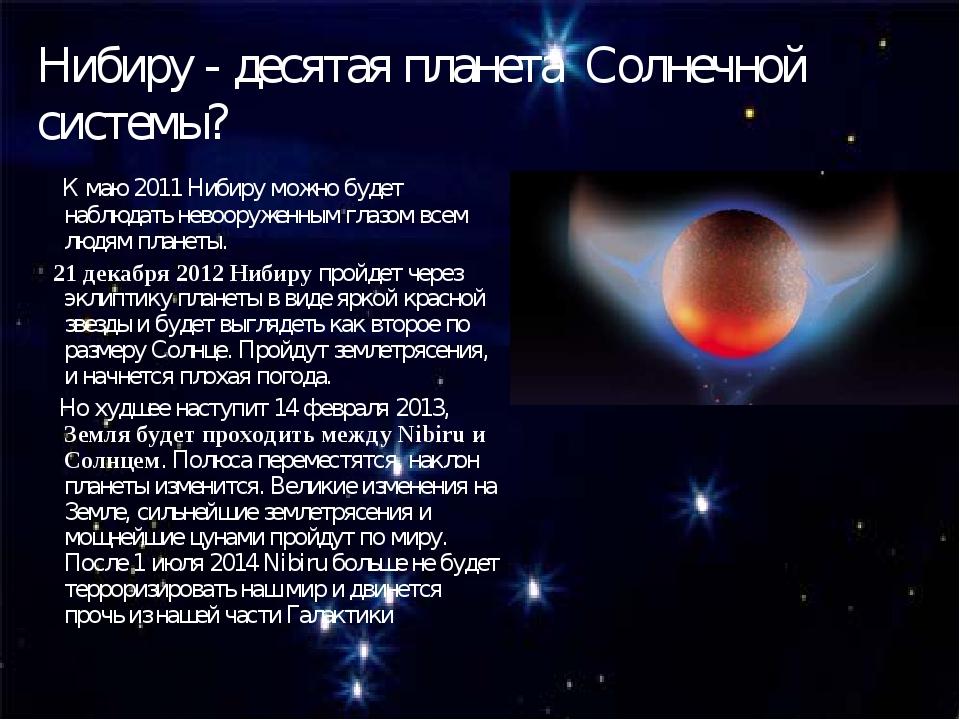 Нибиру - десятая планета Солнечной системы? К маю 2011 Нибиру можно будет наб...