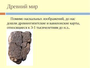 Древний мир Помимо наскальных изображений, до нас дошли древнеегипетские и ва