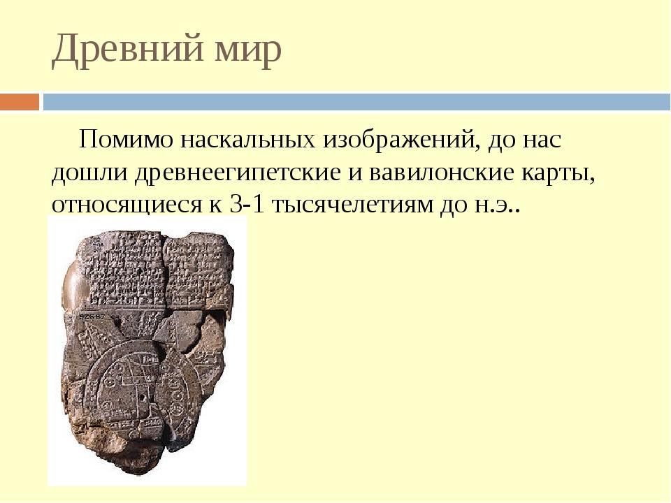 Древний мир Помимо наскальных изображений, до нас дошли древнеегипетские и ва...