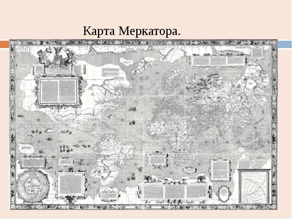 Карта Меркатора.