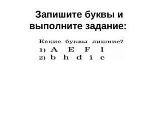 Запишите буквы и выполните задание: