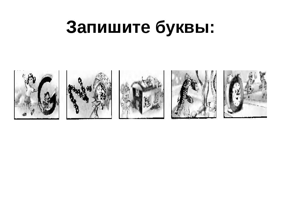 Запишите буквы: