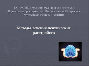 ГАПОУ МО «Кольский медицинский колледж» Подготовила преподаватель: Минина Уль