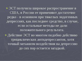 ЭСТ получила широкое распространение в США, в России ее применяют достаточно