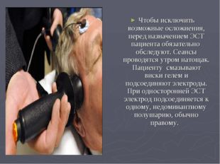 Чтобы исключить возможные осложнения, перед назначением ЭСТ пациента обязате