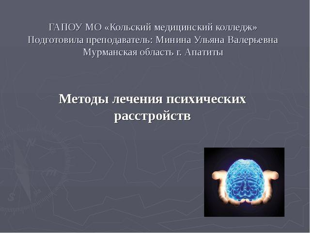 ГАПОУ МО «Кольский медицинский колледж» Подготовила преподаватель: Минина Уль...