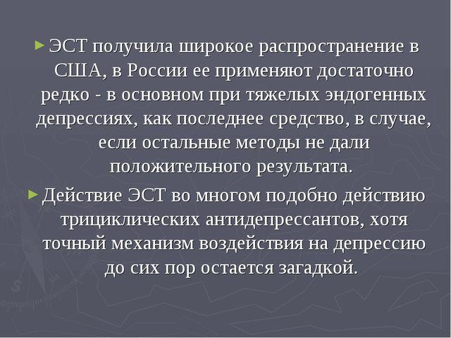 ЭСТ получила широкое распространение в США, в России ее применяют достаточно...