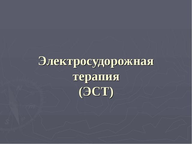 Электросудорожная терапия (ЭСТ)