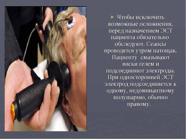 Чтобы исключить возможные осложнения, перед назначением ЭСТ пациента обязате...