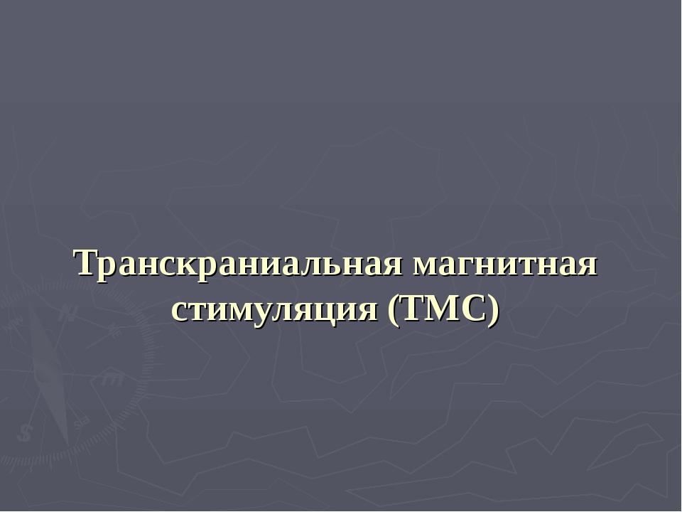 Транскраниальная магнитная стимуляция (ТМС)