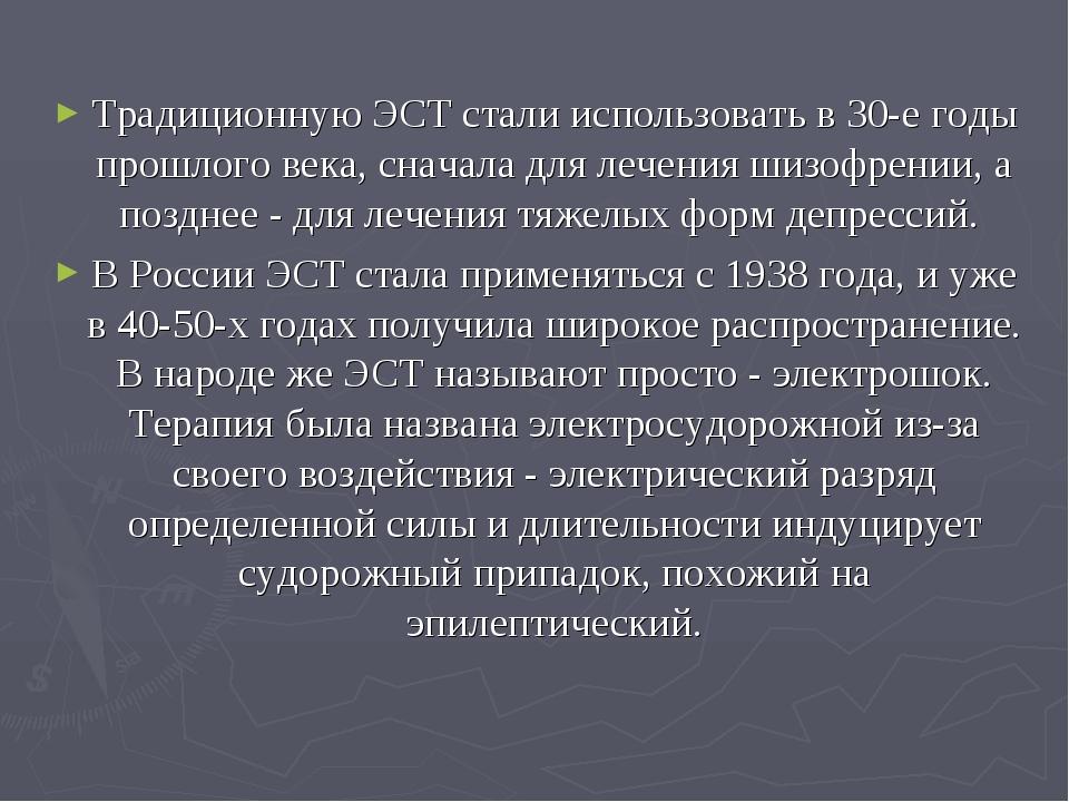 Традиционную ЭСТ стали использовать в 30-е годы прошлого века, сначала для ле...