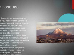 Заключение Кавказские Минеральные Воды пользуются успехов в туристической сфе