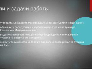 Цели и задачи работы утвердить Кавказские Минеральные Воды как туристический