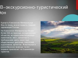 КМВ−экскурсионно-туристический район Курорты Кавказских Минеральных Вод по пр