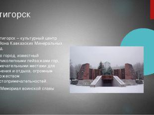 Пятигорск Пятигорск – культурный центр района Кавказских Минеральных Вод. Это
