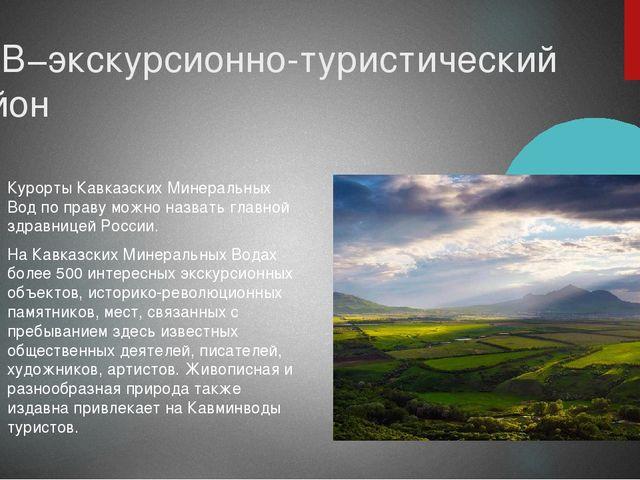 КМВ−экскурсионно-туристический район Курорты Кавказских Минеральных Вод по пр...